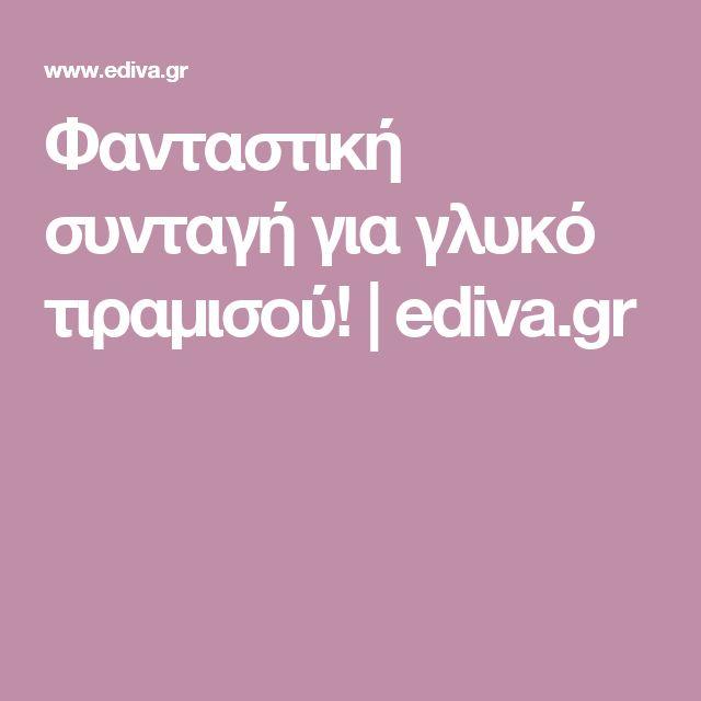 Φανταστική συνταγή για γλυκό τιραμισού! | ediva.gr