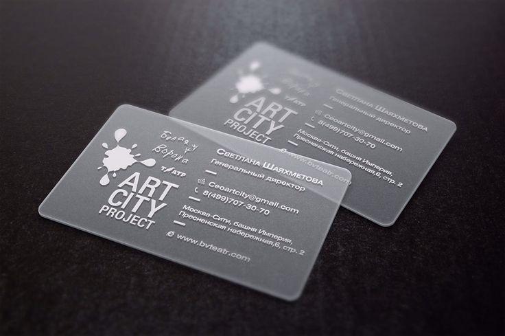 """Давно мы не вспоминали о """"братьях наших меньших"""", о визиточках. Любимый вариант нашего менеджера Валерии -  карточки из пластика. Она предпочитает матовый пластик, полупрозрачный. А дизайнер Яков отдаёт предпочтение цветным вариантам. Но чтобы вы ни выбрали, вы точно получите долгоиграющие визитки в  современном дизайне.  #визитки #дизайн #пластик"""