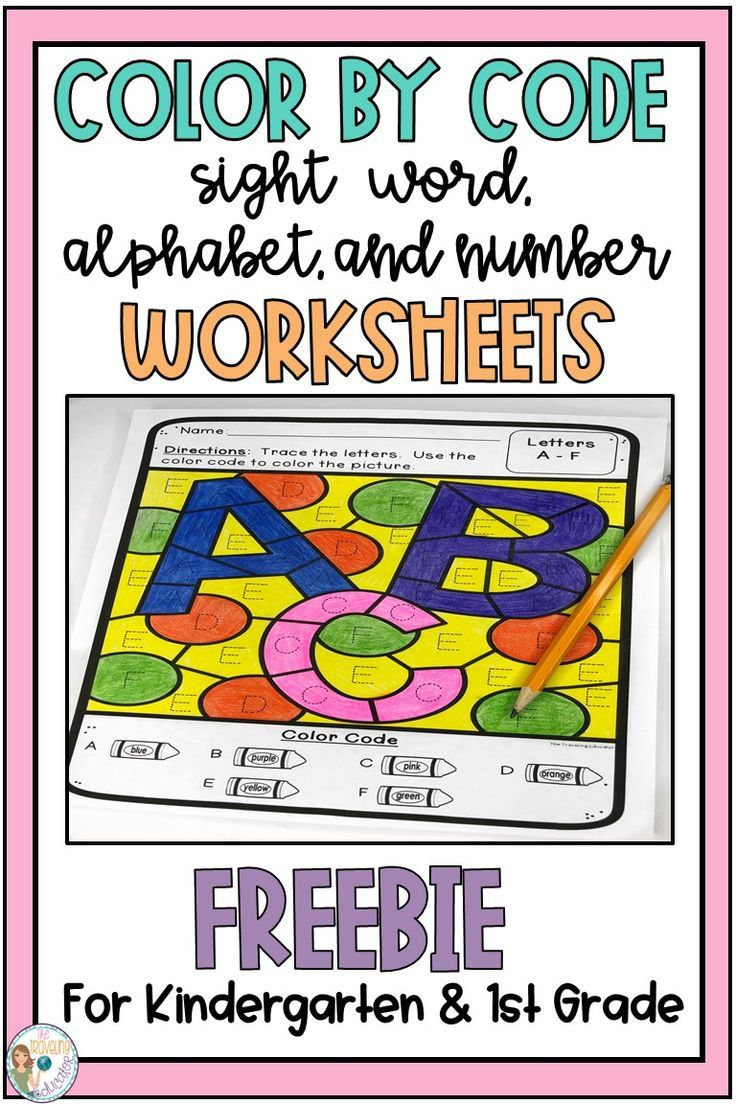 Check Out These Fun Color By Code Alphabet Number And Sight Word Freebie Worksheets For Your Preschool Kindergarten Coding Letter Identification Sight Words [ 1104 x 736 Pixel ]