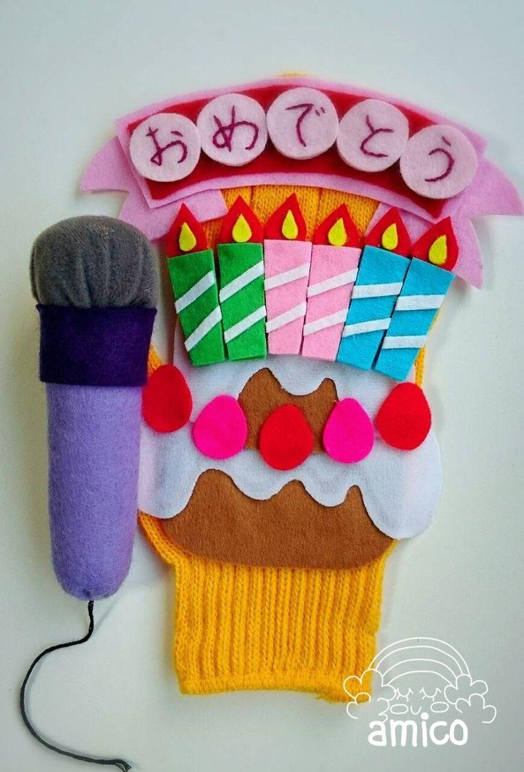 お誕生日の手袋シアター♪ の画像 amicoの手袋シアター♪