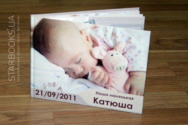 """Фотокнига """"Наша маленькая Катюша"""" с пластиковыми страницами"""