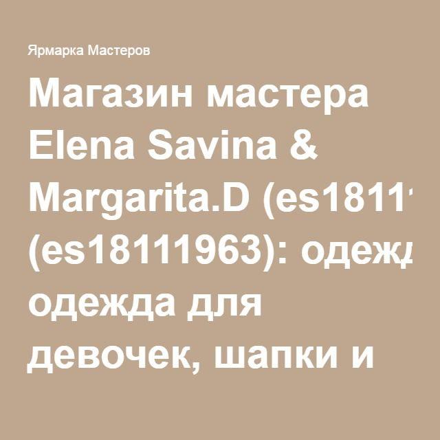 Магазин мастера Elena Savina & Margarita.D (es18111963): одежда для девочек, шапки и шарфы, детские аксессуары, шапки, для новорожденных