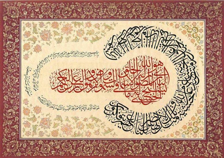 HAŞR suresi 21-22-23 ve 24. ayetler (سورة الحشر، ۲۱/۲۲/۲۳/۲۴) hattat: ali hasan zehmân, sülüs