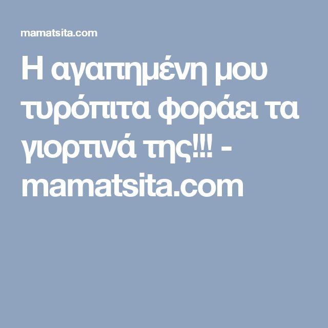 Η αγαπημένη μου τυρόπιτα φοράει τα γιορτινά της!!! - mamatsita.com