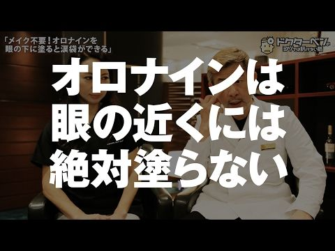 【衝撃】オロナインで二重に…涙袋まで整形せずに作れる!驚愕の整形無し二重作りに成功した芸能人も紹介 - YouTube