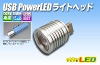 USB PowerLEDライトヘッド