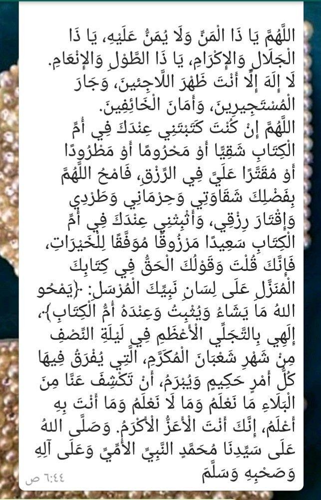 دعاء ليلة النصف من شعبان Quran Math Lie