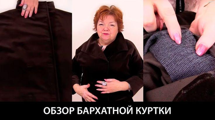 Укороченная бархатная куртка легкого пошива Модель женской куртки на кно...