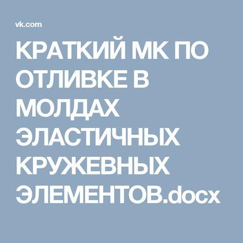 КРАТКИЙ МК ПО ОТЛИВКЕ В МОЛДАХ ЭЛАСТИЧНЫХ КРУЖЕВНЫХ ЭЛЕМЕНТОВ.docx