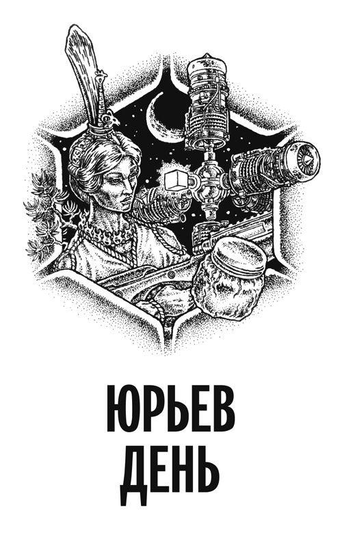 Геннадий Прашкевич, Алексей Гребенников «Третий экипаж»