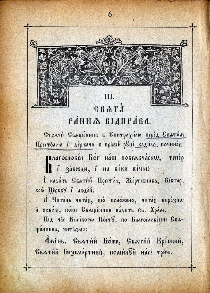 http://pastyr.ca/pastyr/wp-content/uploads/2015/09/pastyr.ca-Ohienko_Sluzhebnyk-1922_Rannia-736x1024.jpg