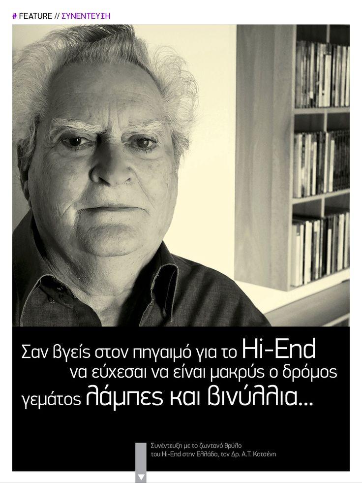 Ο ζωντανός θρύλος του Hi-End στην Ελλάδα, Α.Τ. Κατσένης #TechMatrix | Μάιος 2014 https://itunes.apple.com/us/app/tech-matrix/id808683184?ls=1&mt=8