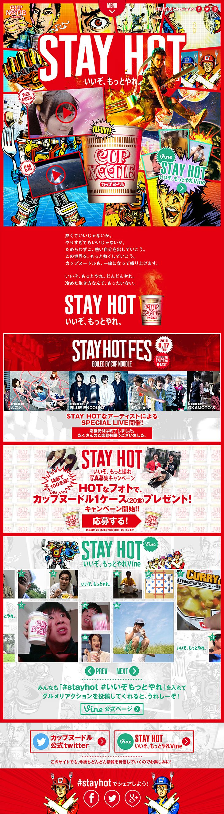 STAY HOTいいぞ、もっとやれ。CUP NOODLE