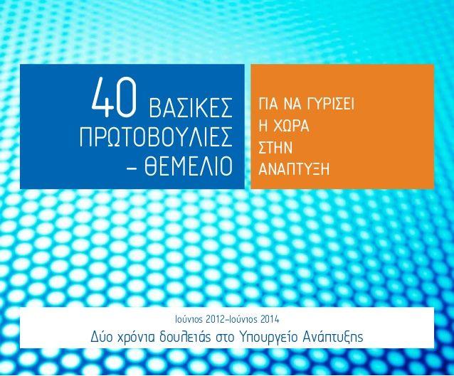 40 Πρωτοβουλίες θεμέλιο για να γυρίσει η χώρα στην ανάπτυξη