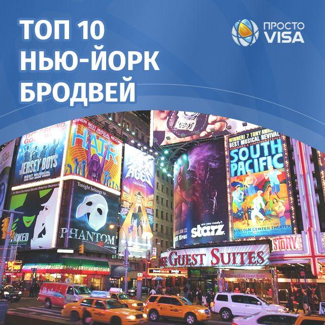 БРОДВЕЙ #prostovisa #usavisa #New_York #Broadway #простовиза #визавамерику #Нью_Йорк #Бродвей #топ10ньюйорк