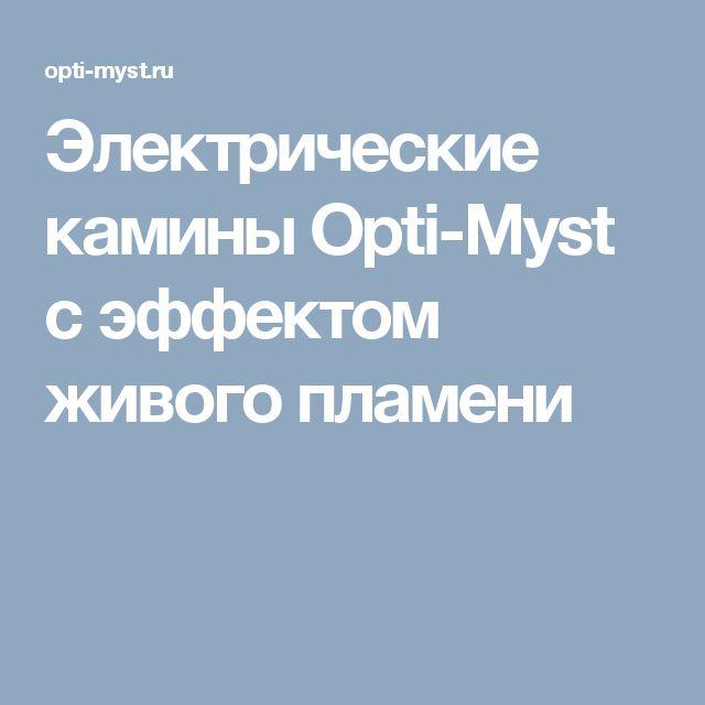 Электрические камины Opti-Myst с эффектом живого пламени