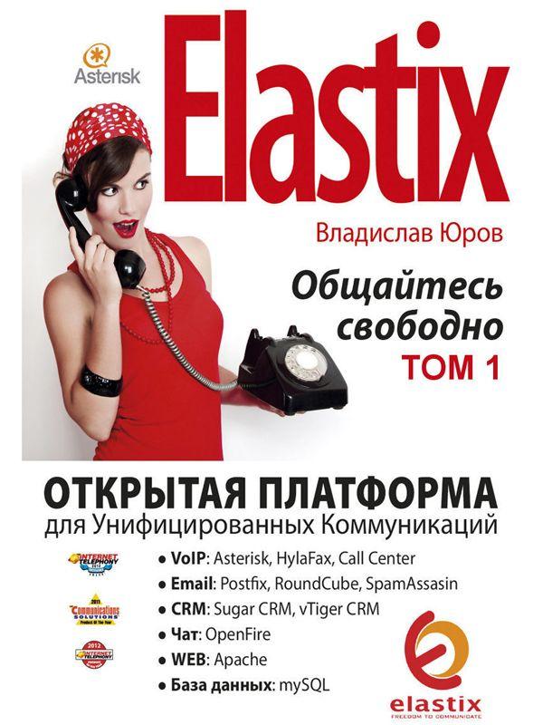 Elastix — общайтесь свободно (Том 1)  Открытая платформа для Унифицированных Коммуникаций (формат книги: epub)  Владислав Юров