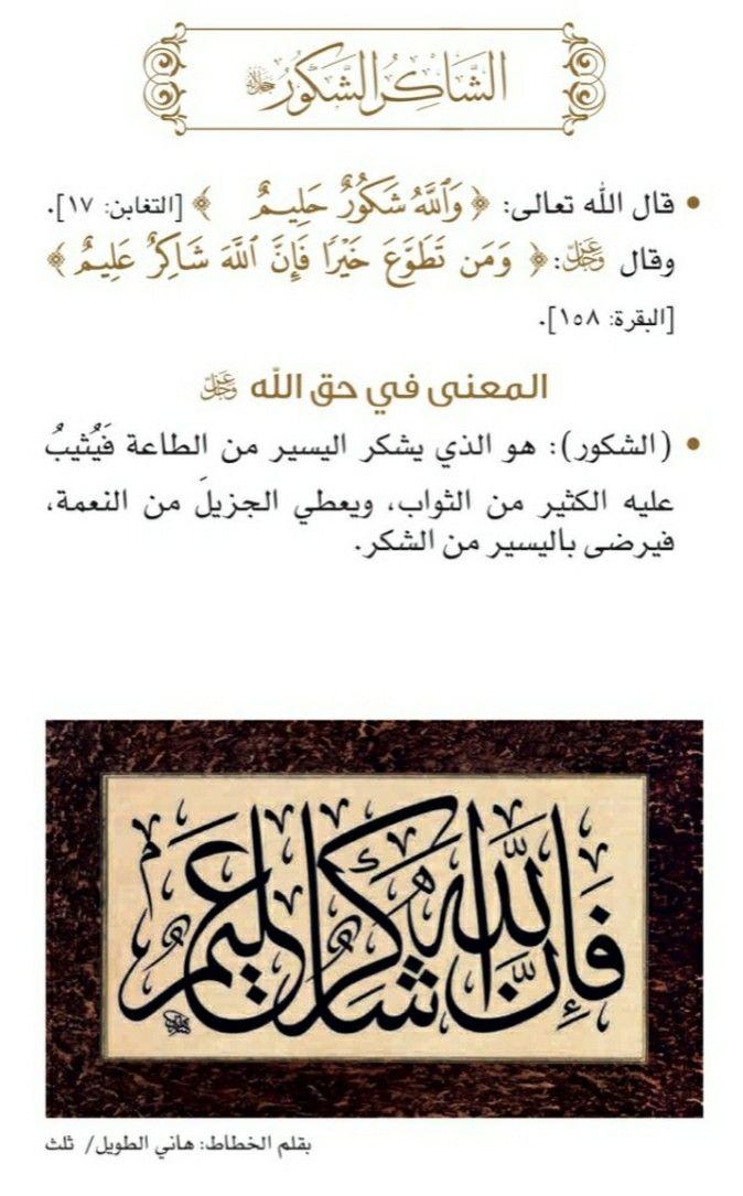 Pin By Blue Moon On Islamic Art Islamic Art Calligraphy Arabic Calligraphy