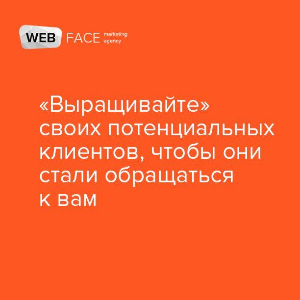 #реклама#стартап #цитаты #бизнес #агентство #маркетинг #webface Получайте СОВЕТЫ экспертов по росту продаж в своем Бизнесе!  --> Книга в Подарок - http://goo.gl/TRkpN4