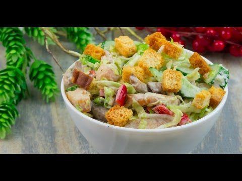 Salată cu pui și ciuperci – nici un oaspete nu va rata acest aperitiv. - YouTube