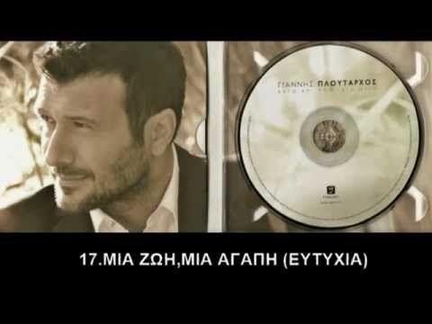 2013 (FULL ORIGINAL CD) Giannis Ploutarxos - Kato Ap' Ton Idio Ilio - YouTube