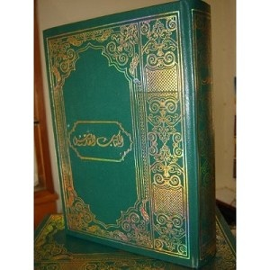 Arabic Bible GNA 083 / Green Large Bible with Large Print