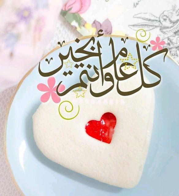 تهنئة عيد الفطر لصديقتي العزيزة Islamic Celebrations Happy Eid Eid Mubarak