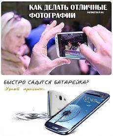 Как делать фотографии с телефона | Компьютерный журнал - Inforecrut.ru