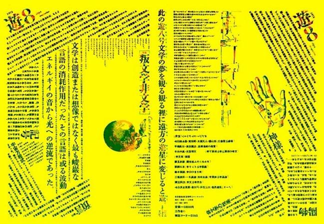 YU BY KOHEI SUGIURA