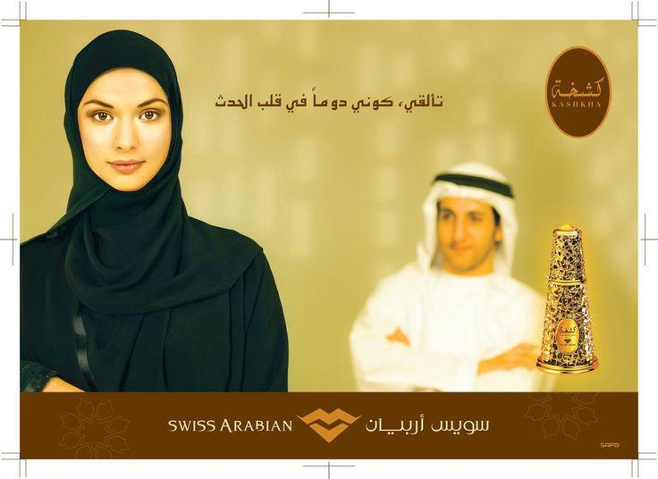 Kashkha (50ml) Eau De Perfume Spray by Swiss Arabian - oriental Arabic fragrance #SwissArabian