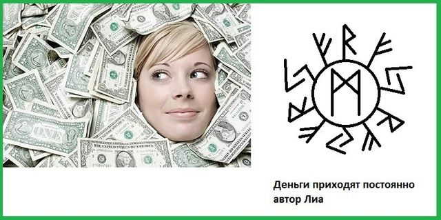 """Став """"Деньги приходят постоянно"""""""