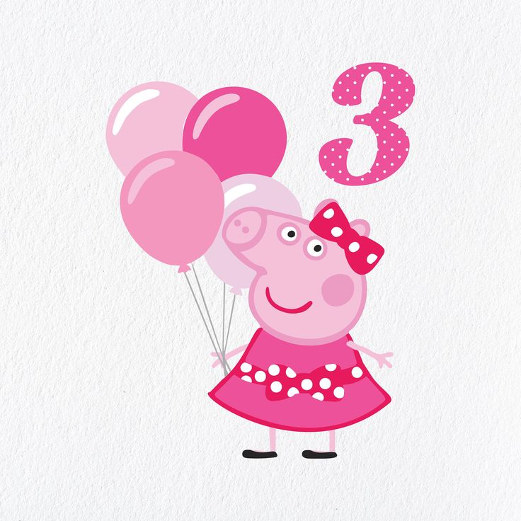 Картинки свинка пеппа с днем рождения картинки