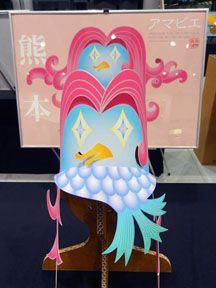 日本全国ご当地妖怪かぶりもの熊本アマビエ