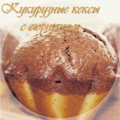 Привет-привет! Как у вас началась неделя? Надеюсь у всех всё хорошо.  А я тут кексы испекла, вкусные-вкусные, по рецепту Катюши @kiwihealthy.  Рецепт продублирую ниже. #кекс_пп #кексы #выпечка_пп