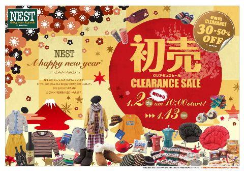 NEST の雑貨ブログ:初売 ~クリアランスセール