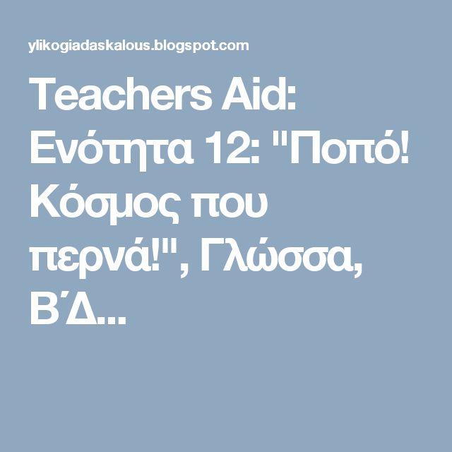 "Teachers Aid: Ενότητα 12: ""Ποπό! Κόσμος που περνά!"", Γλώσσα, Β΄Δ..."