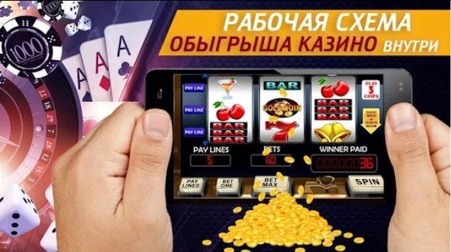 Схемы для игры в казино онлайн игры карты дурак играть