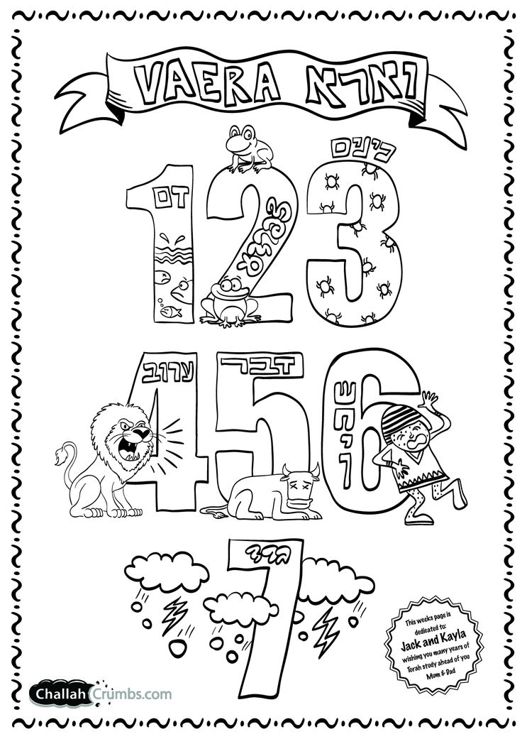 Coloring Page for Parshat VaAyra