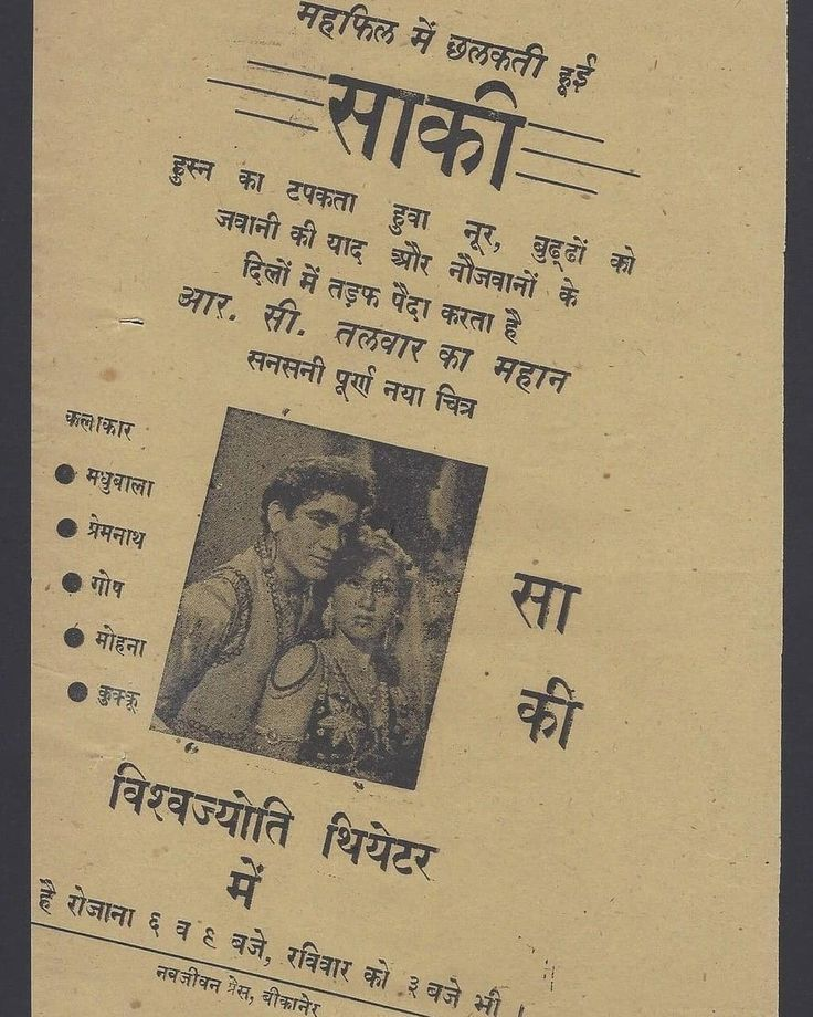 Saqi (1952) Ticket in 2020 Vintage movies, Indian movies