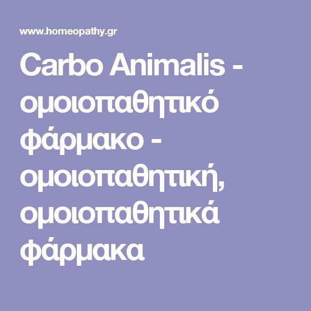 Carbo Animalis - ομοιοπαθητικό φάρμακο - ομοιοπαθητική, ομοιοπαθητικά φάρμακα