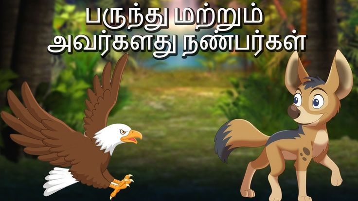 #stories #shortstories #tamilstories #tamilmoralstories #kidsstories #moralstories - Tamil Short Stories With Morals | The Hawk and Their Friends