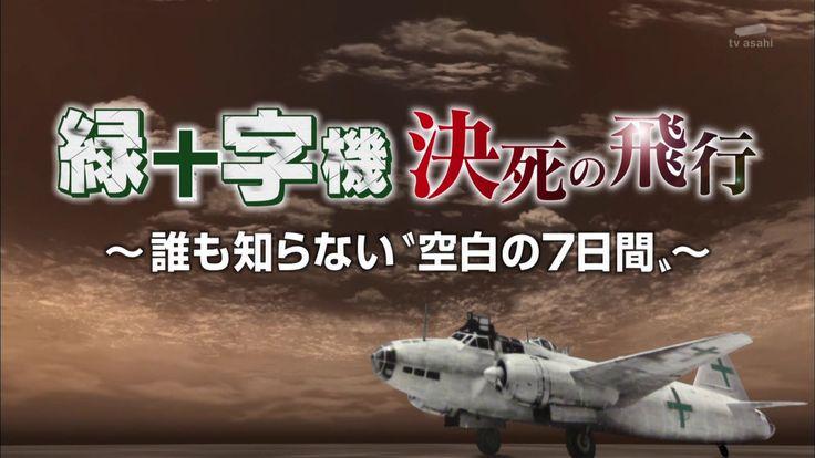 緑十字機決死の飛行! ソ連の北海道分割要求を阻止せよ - YouTube