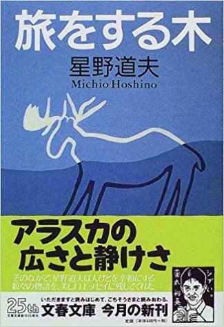 旅をする木 (文春文庫) | 星野 道夫 |本 | 通販 | Amazon
