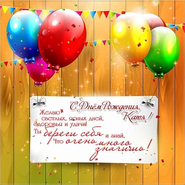 С днем рождения егор открытки детские, пожеланием хорошего