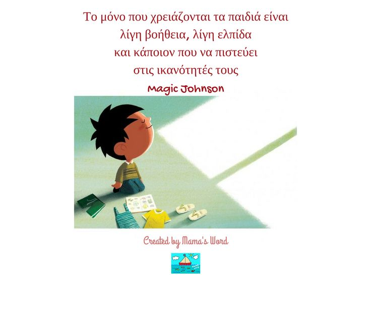#children #need some #help and some #hope - #parenting #abilities #quotes #greek #mamasword #mamaword