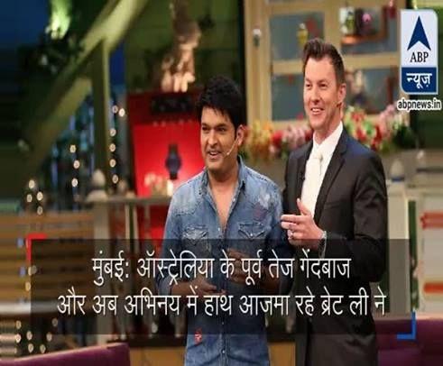 WATCH: Kapil sharma के शो पर Brett Lee ने की जमकर मस्ती