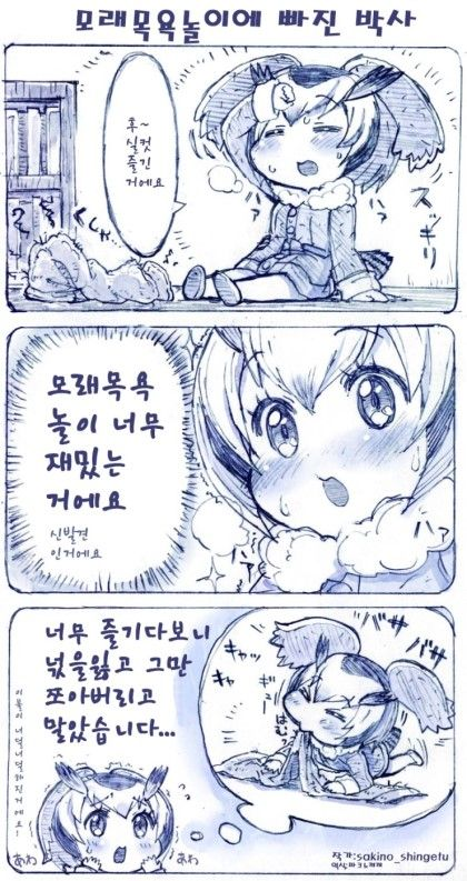 [케모노 프렌즈 만화] 모래목욕 놀이에 빠진 박사