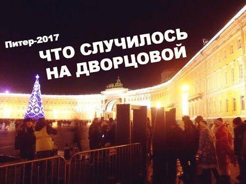 Санкт-Петербург 2017 | НОВЫЙ ГОД на Дворцовой