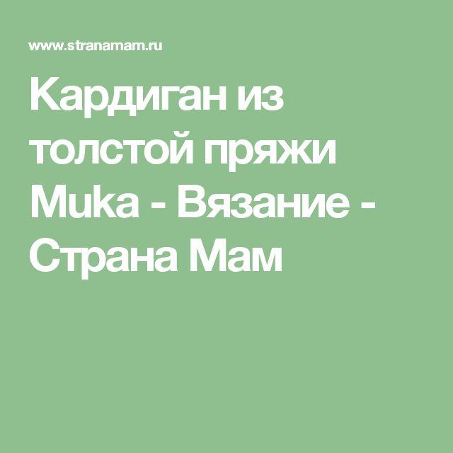 Кардиган из толстой пряжи Muka - Вязание - Страна Мам