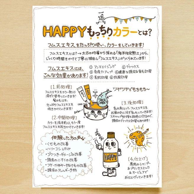 手書きイラストを使ったパンフレットとチラシのデザイン。静岡にあるヘアサロン様からのご依頼です。